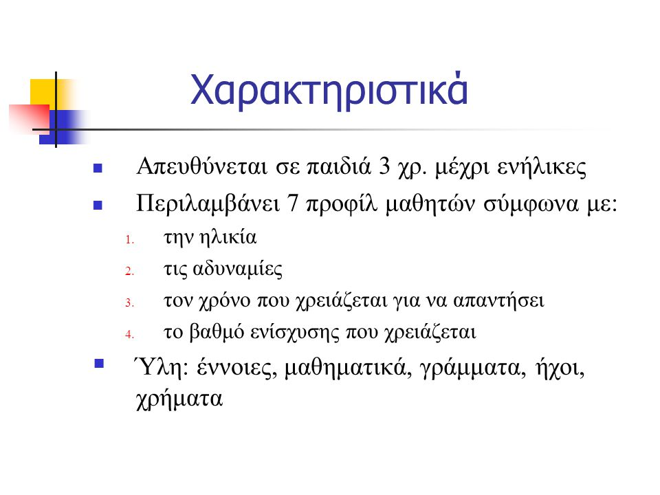 Χαρακτηριστικά Απευθύνεται σε παιδιά 3 χρ. μέχρι ενήλικες