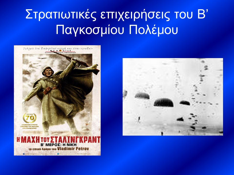 Στρατιωτικές επιχειρήσεις του Β' Παγκοσμίου Πολέμου
