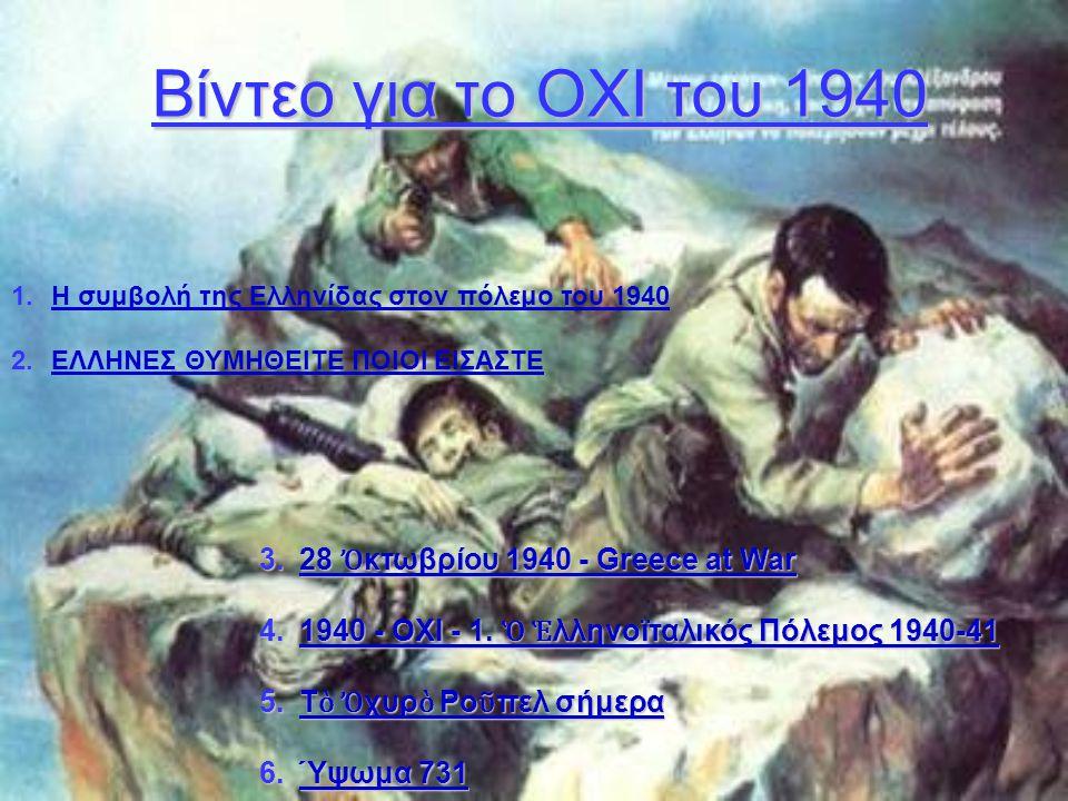 Βίντεο για το ΟΧΙ του 1940 28 Ὀκτωβρίου 1940 - Greece at War