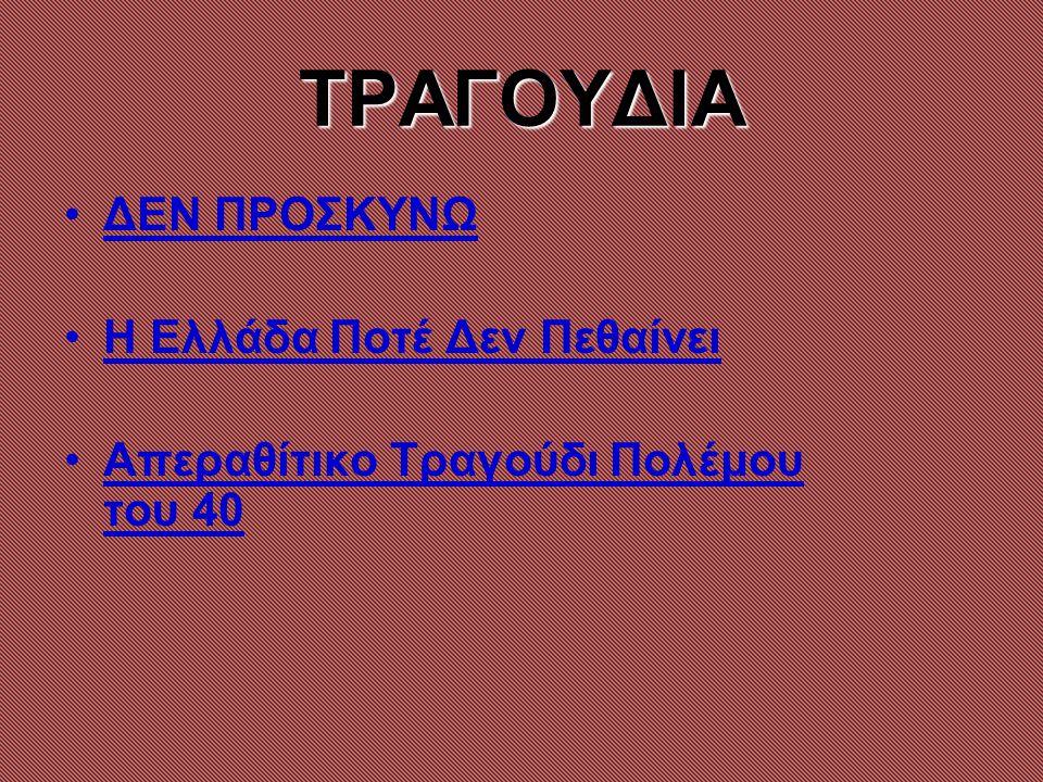 ΤΡΑΓΟΥΔΙΑ ΔΕΝ ΠΡΟΣΚΥΝΩ Η Ελλάδα Ποτέ Δεν Πεθαίνει