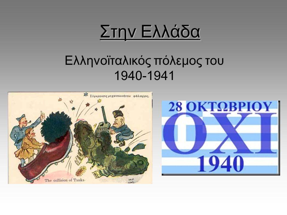 Ελληνοϊταλικός πόλεμος του 1940-1941