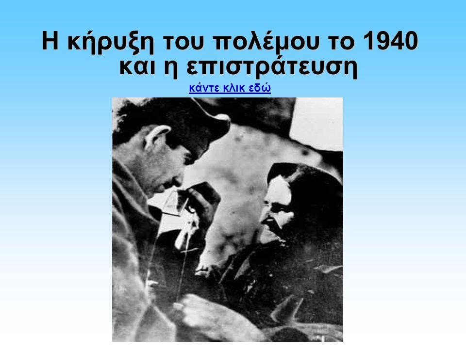 Η κήρυξη του πολέμου το 1940 και η επιστράτευση