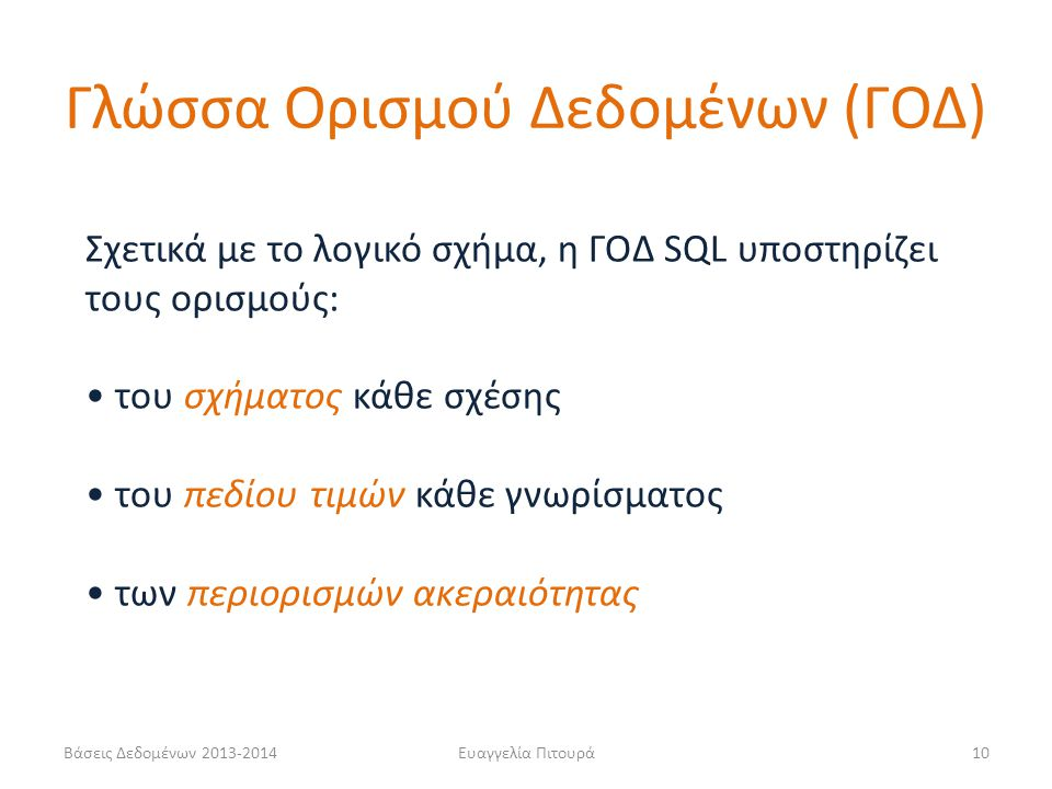 Γλώσσα Ορισμού Δεδομένων (ΓΟΔ)