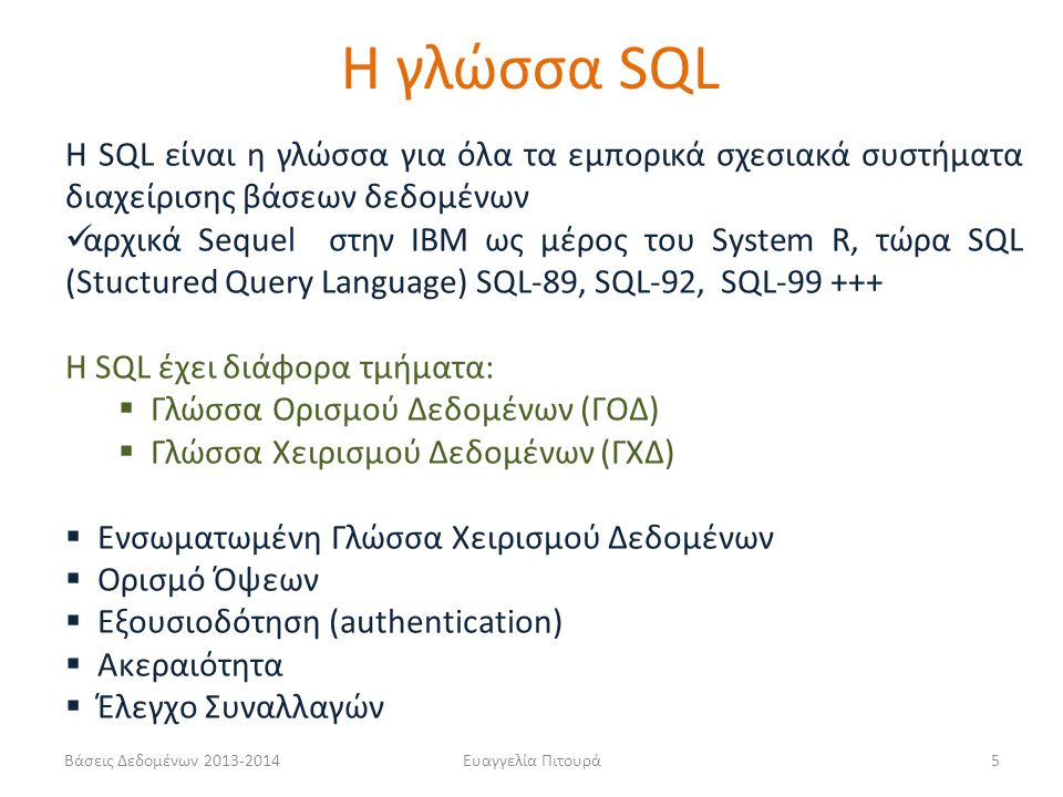 Η γλώσσα SQL H SQL είναι η γλώσσα για όλα τα εμπορικά σχεσιακά συστήματα διαχείρισης βάσεων δεδομένων.