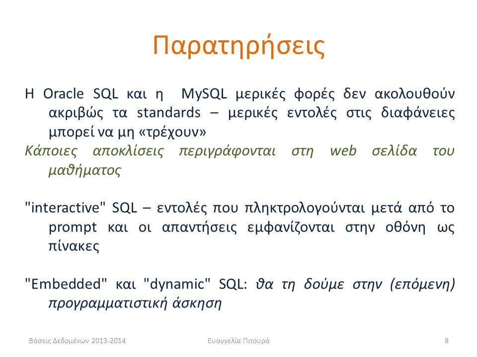 Παρατηρήσεις Η Oracle SQL και η MySQL μερικές φορές δεν ακολουθούν ακριβώς τα standards – μερικές εντολές στις διαφάνειες μπορεί να μη «τρέχουν»