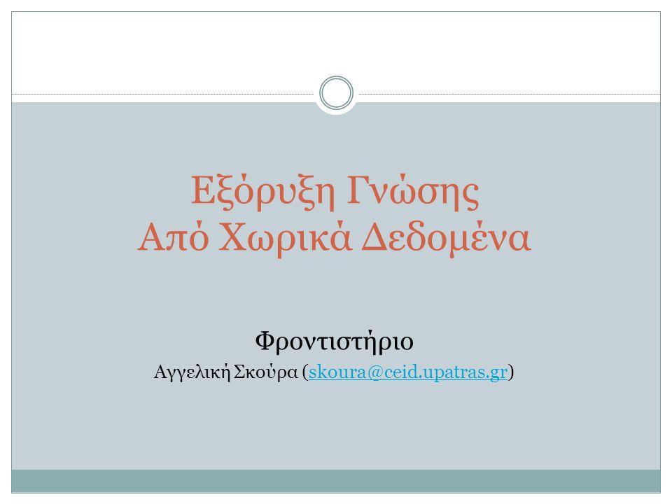 Αγγελική Σκούρα (skoura@ceid.upatras.gr)