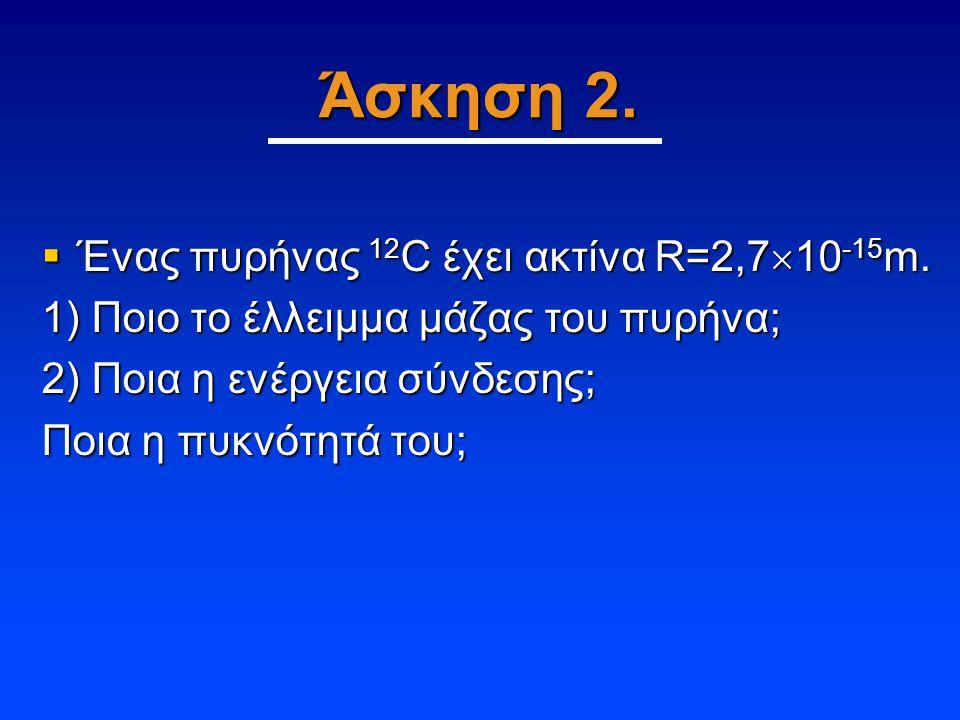 Άσκηση 2. Ένας πυρήνας 12C έχει ακτίνα R=2,710-15m.