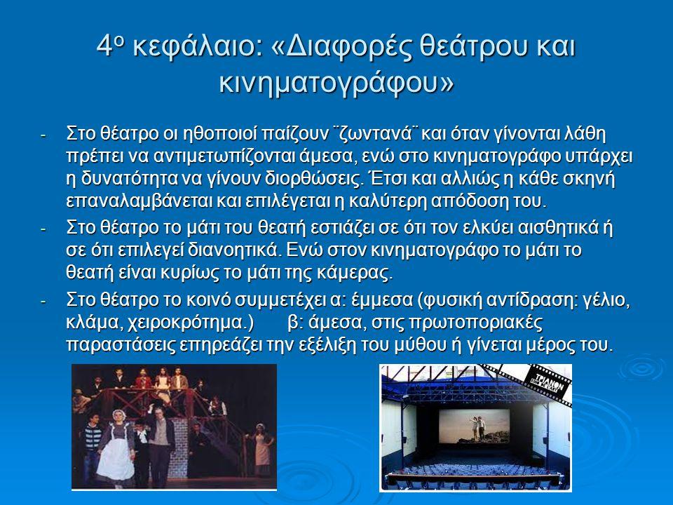 4ο κεφάλαιο: «Διαφορές θεάτρου και κινηματογράφου»