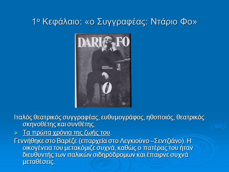 1ο Κεφάλαιο: «ο Συγγραφέας: Ντάριο Φο»
