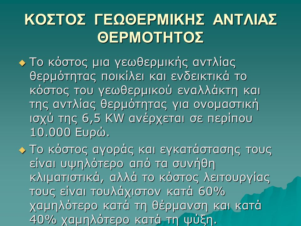 ΚΟΣΤΟΣ ΓΕΩΘΕΡΜΙΚΗΣ ΑΝΤΛΙΑΣ ΘΕΡΜΟΤΗΤΟΣ