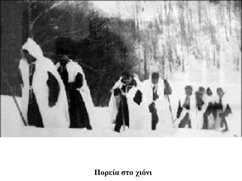 Πορεία στο χιόνι