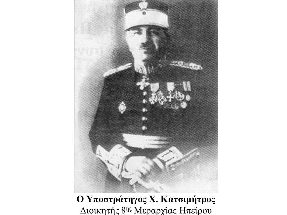 Ο Υποστράτηγος Χ. Κατσιμήτρος Διοικητής 8ης Μεραρχίας Ηπείρου