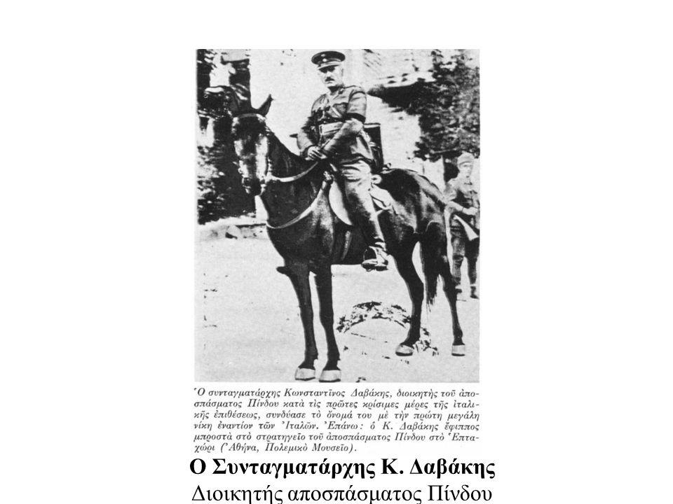 Ο Συνταγματάρχης Κ. Δαβάκης Διοικητής αποσπάσματος Πίνδου