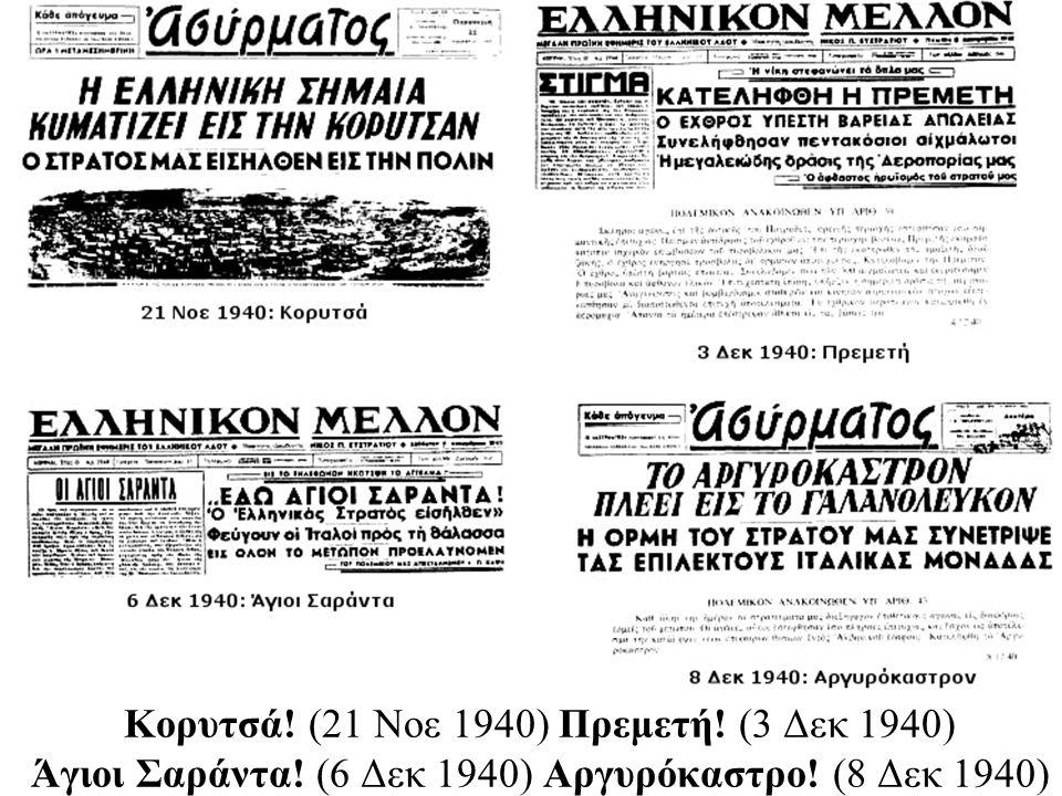 Κορυτσά. (21 Νοε 1940) Πρεμετή. (3 Δεκ 1940) Άγιοι Σαράντα