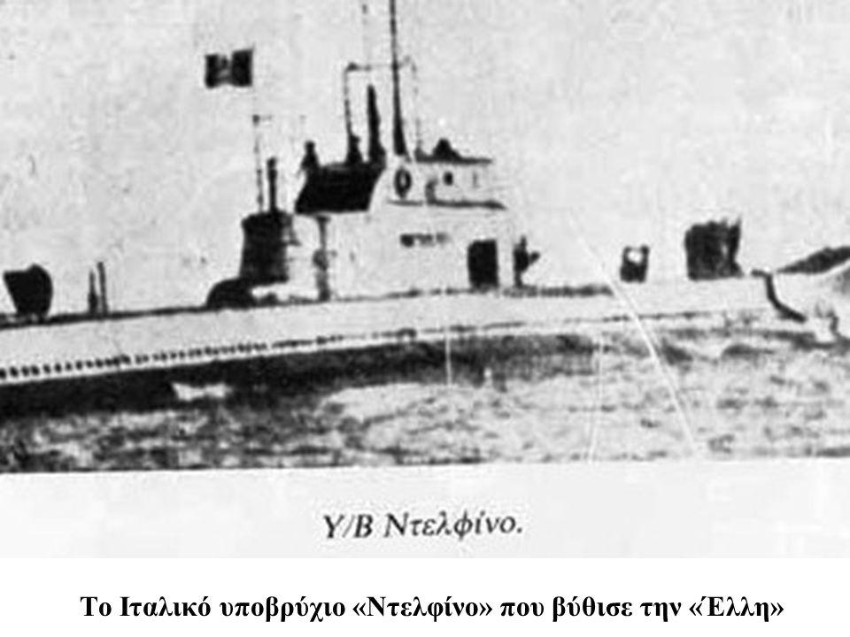 Το Ιταλικό υποβρύχιο «Ντελφίνο» που βύθισε την «Έλλη»