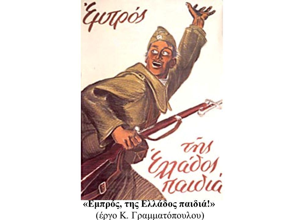«Εμπρός, της Ελλάδος παιδιά!» (έργο Κ. Γραμματόπουλου)
