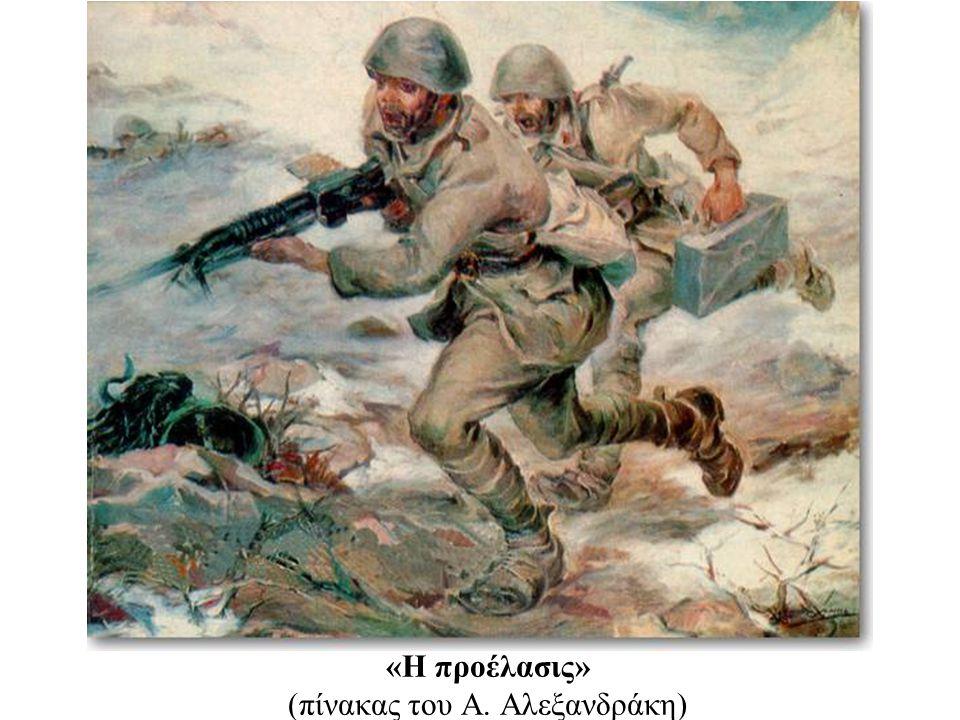 «Η προέλασις» (πίνακας του Α. Αλεξανδράκη)