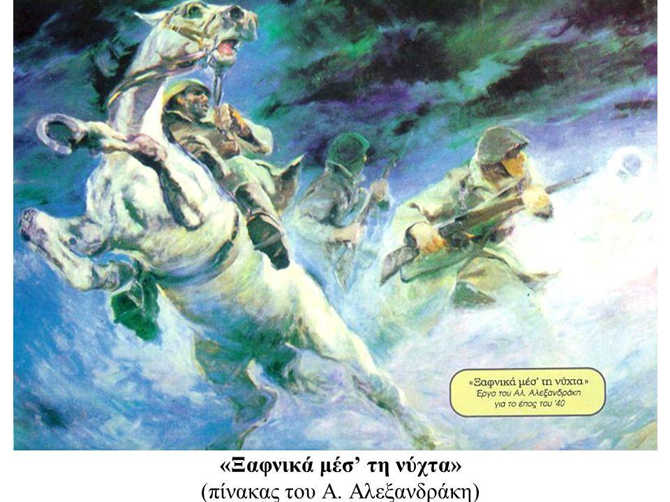 «Ξαφνικά μέσ' τη νύχτα» (πίνακας του Α. Αλεξανδράκη)