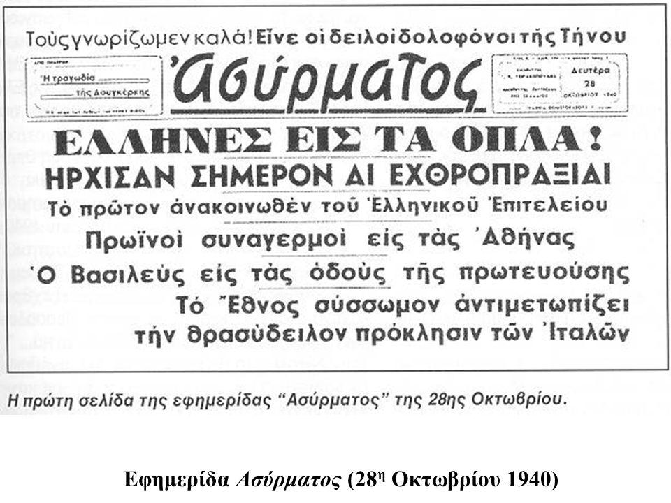 Εφημερίδα Ασύρματος (28η Οκτωβρίου 1940)