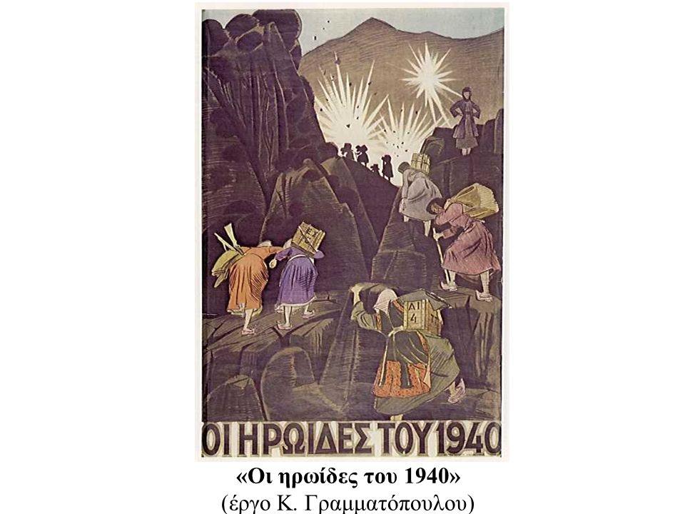 «Οι ηρωίδες του 1940» (έργο Κ. Γραμματόπουλου)