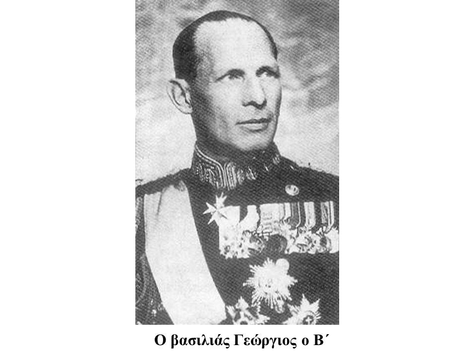 Ο βασιλιάς Γεώργιος ο Β΄