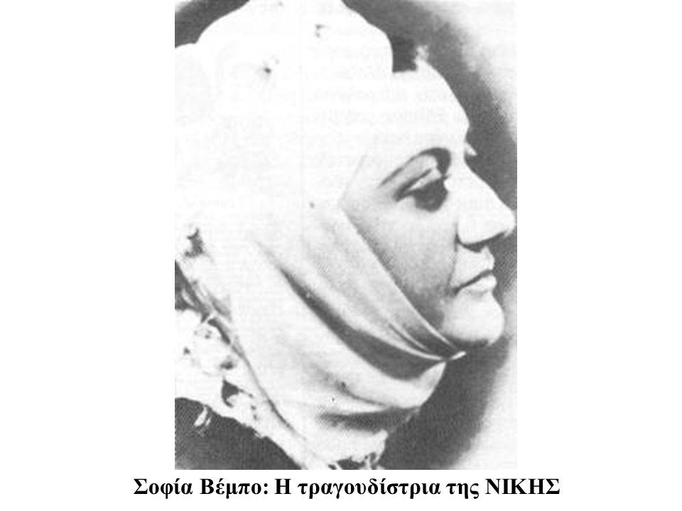 Σοφία Βέμπο: Η τραγουδίστρια της ΝΙΚΗΣ