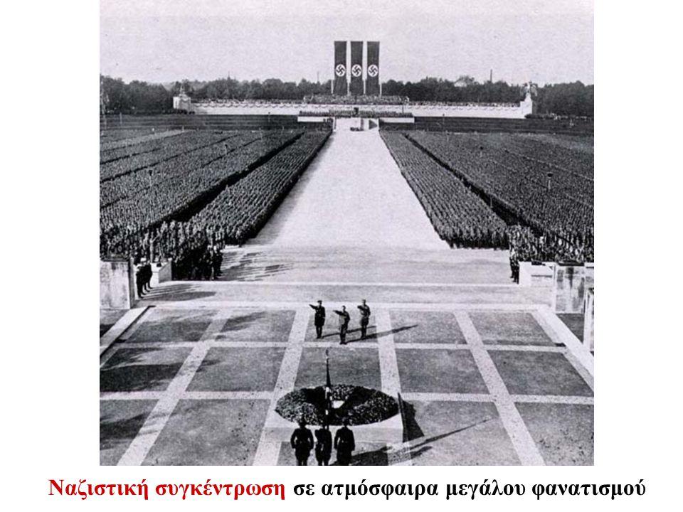Ναζιστική συγκέντρωση σε ατμόσφαιρα μεγάλου φανατισμού