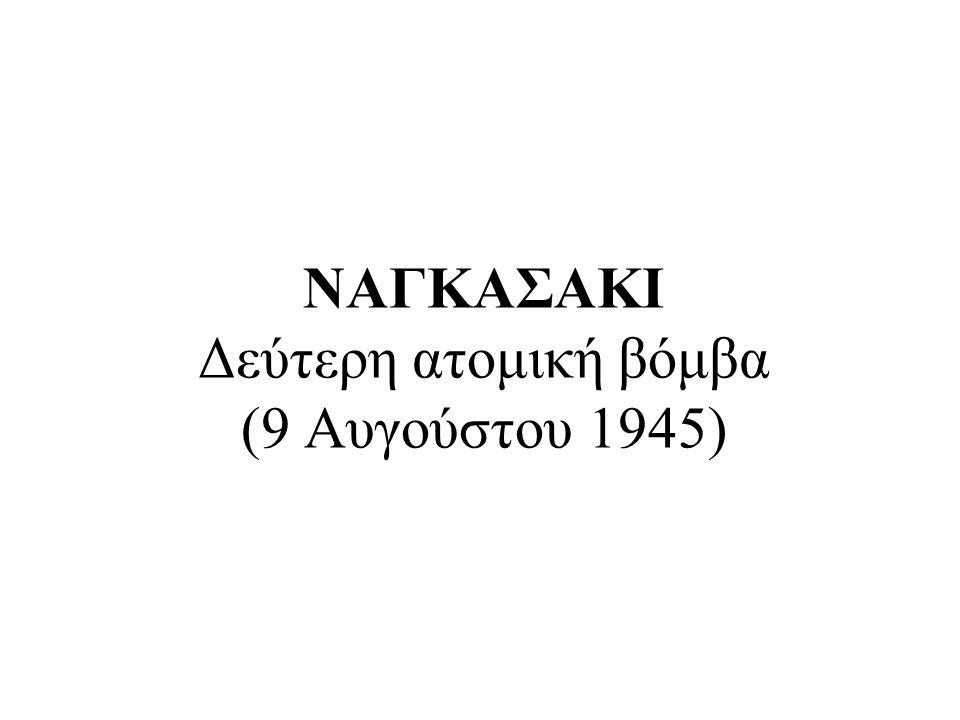 ΝΑΓΚΑΣΑΚΙ Δεύτερη ατομική βόμβα (9 Αυγούστου 1945)