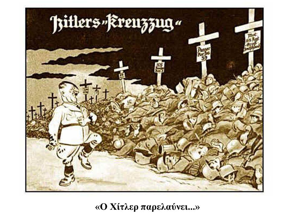 «Ο Χίτλερ παρελαύνει...»