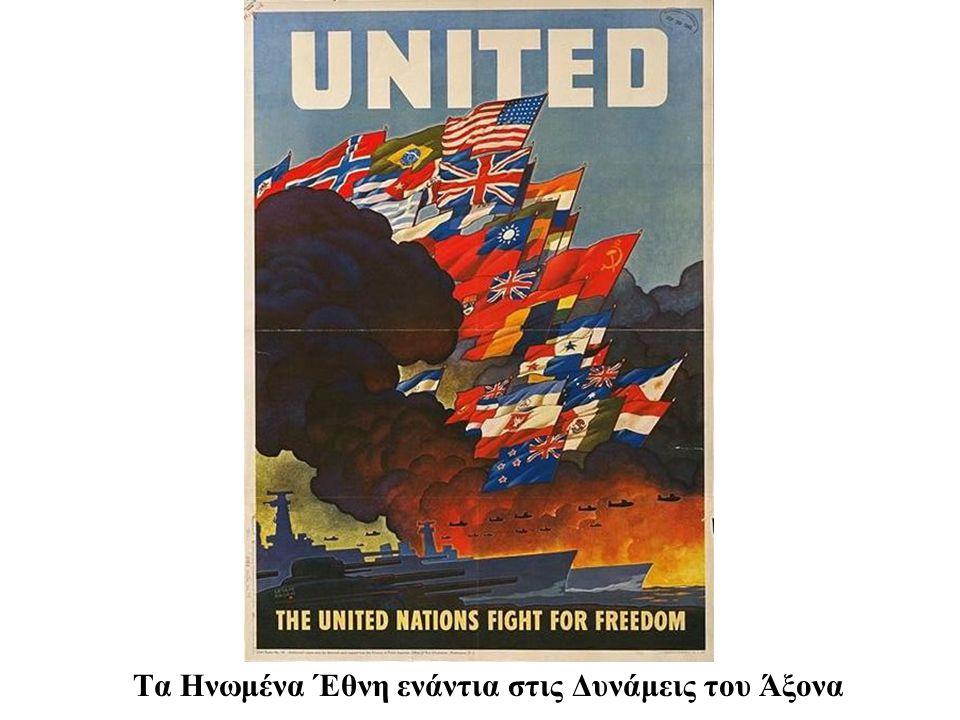Τα Ηνωμένα Έθνη ενάντια στις Δυνάμεις του Άξονα