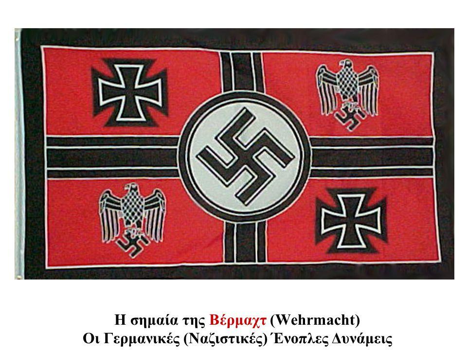 Η σημαία της Βέρμαχτ (Wehrmacht) Οι Γερμανικές (Ναζιστικές) Ένοπλες Δυνάμεις