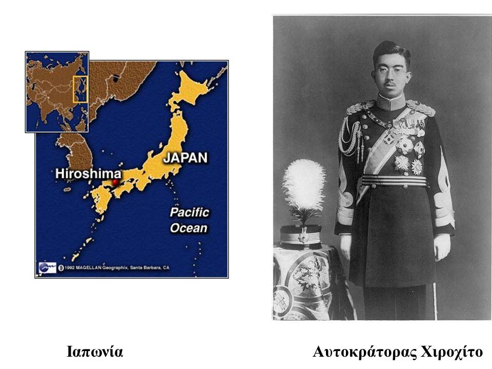 Ιαπωνία Αυτοκράτορας Χιροχίτο