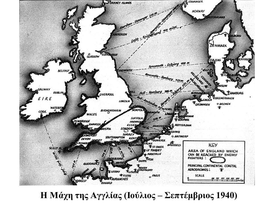 Η Μάχη της Αγγλίας (Ιούλιος – Σεπτέμβριος 1940)