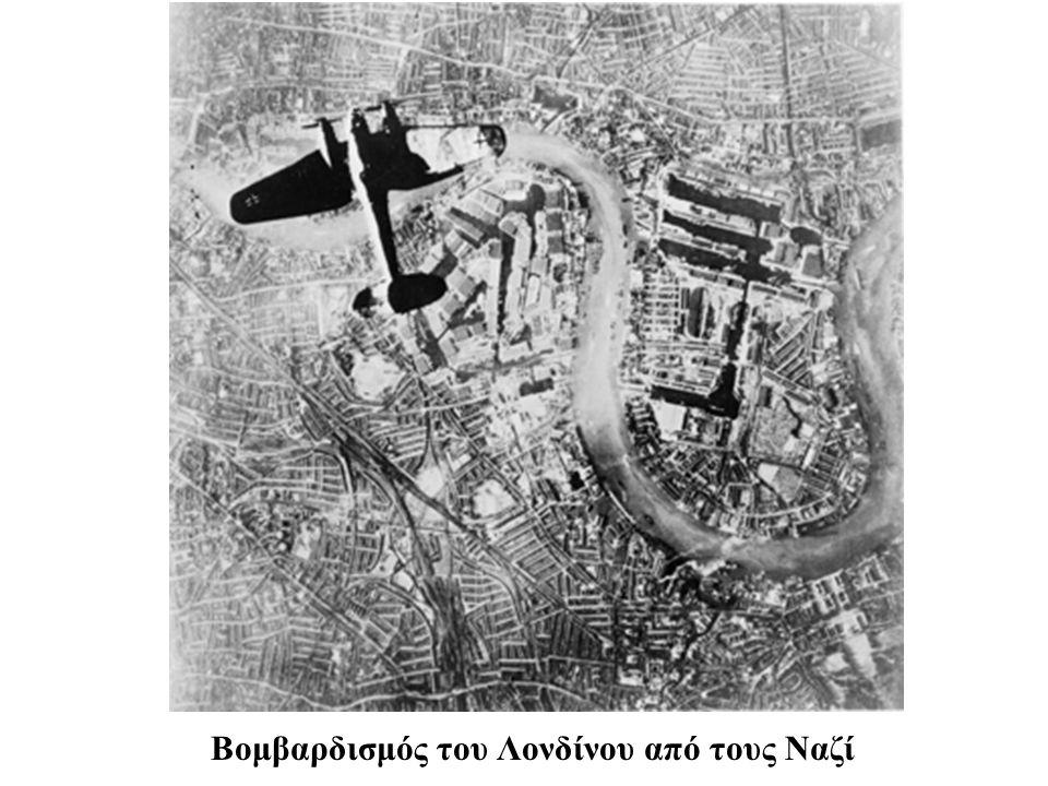 Βομβαρδισμός του Λονδίνου από τους Ναζί