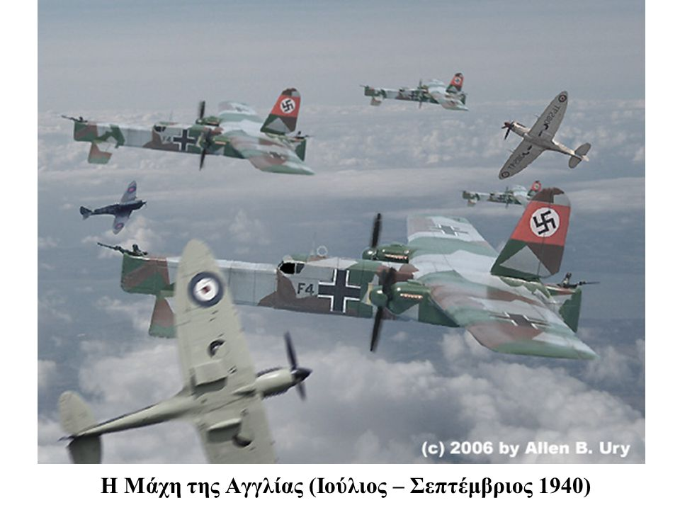H Μάχη της Αγγλίας (Ιούλιος – Σεπτέμβριος 1940)