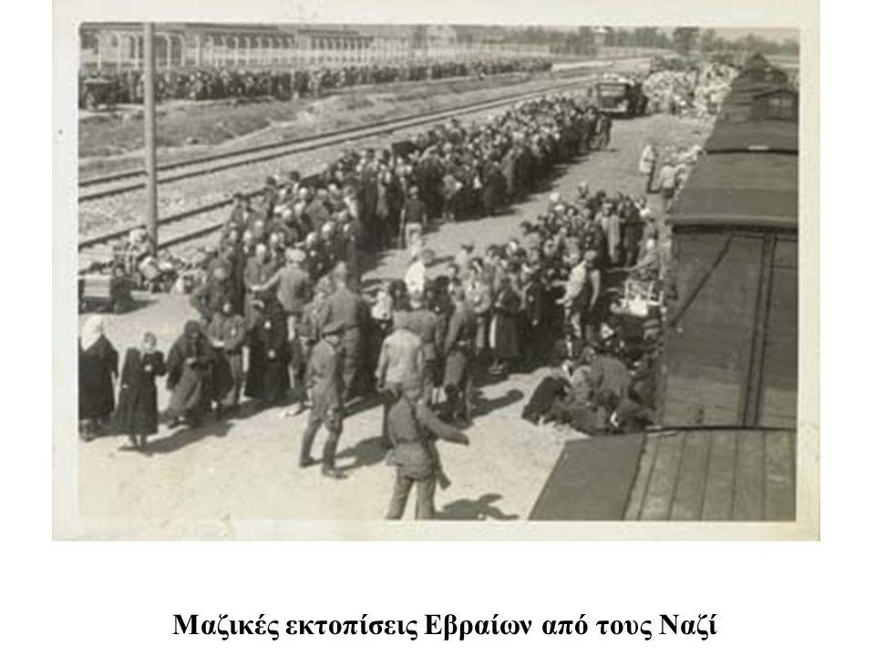 Μαζικές εκτοπίσεις Εβραίων από τους Ναζί