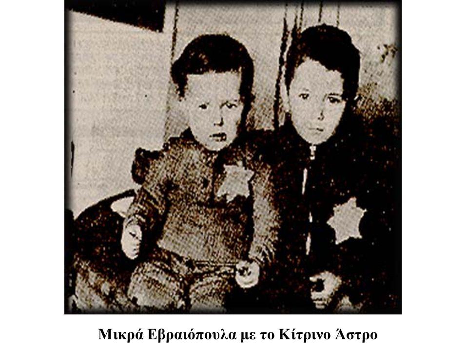 Μικρά Εβραιόπουλα με το Κίτρινο Άστρο