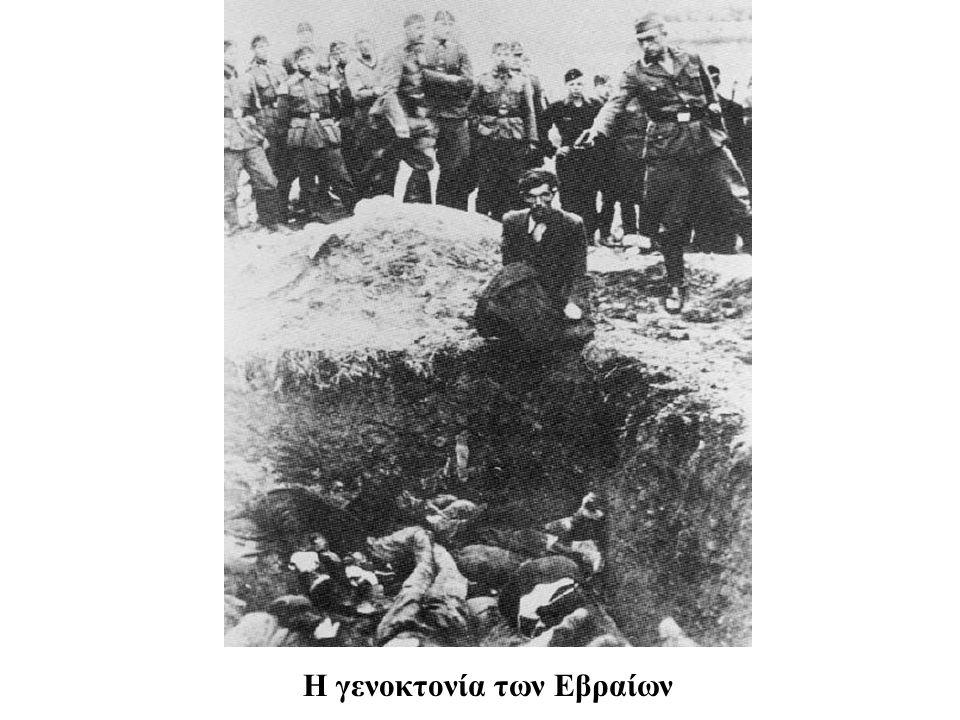 Η γενοκτονία των Εβραίων