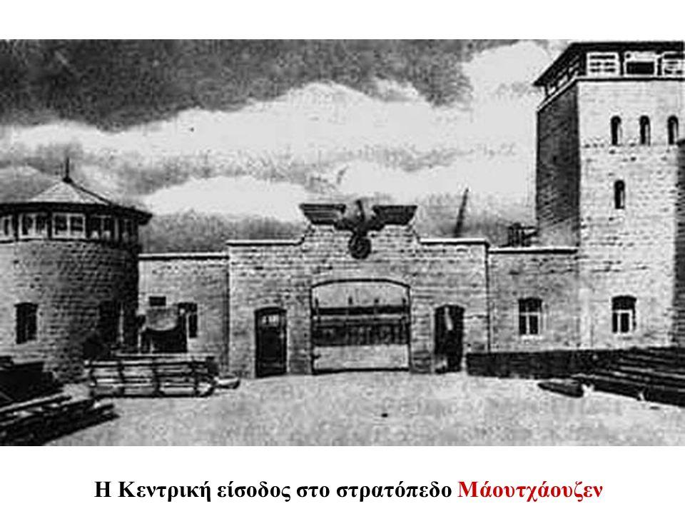 Η Κεντρική είσοδος στο στρατόπεδο Μάουτχάουζεν