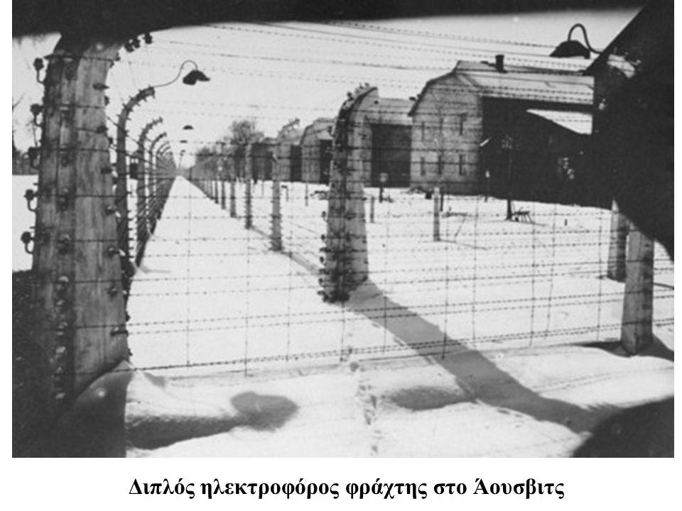 Διπλός ηλεκτροφόρος φράχτης στο Άουσβιτς