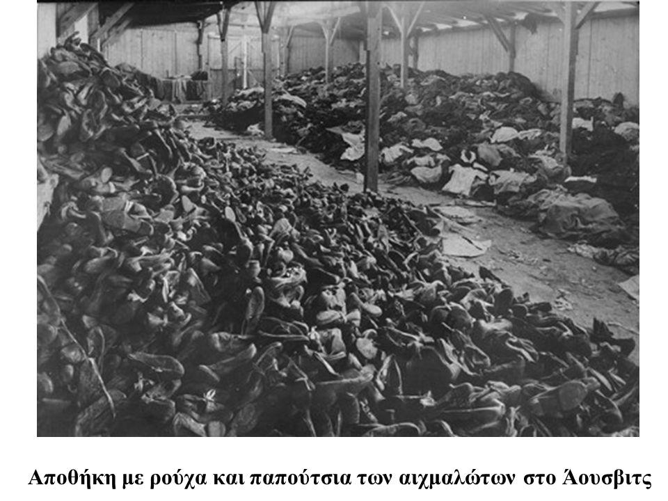 Αποθήκη με ρούχα και παπούτσια των αιχμαλώτων στο Άουσβιτς