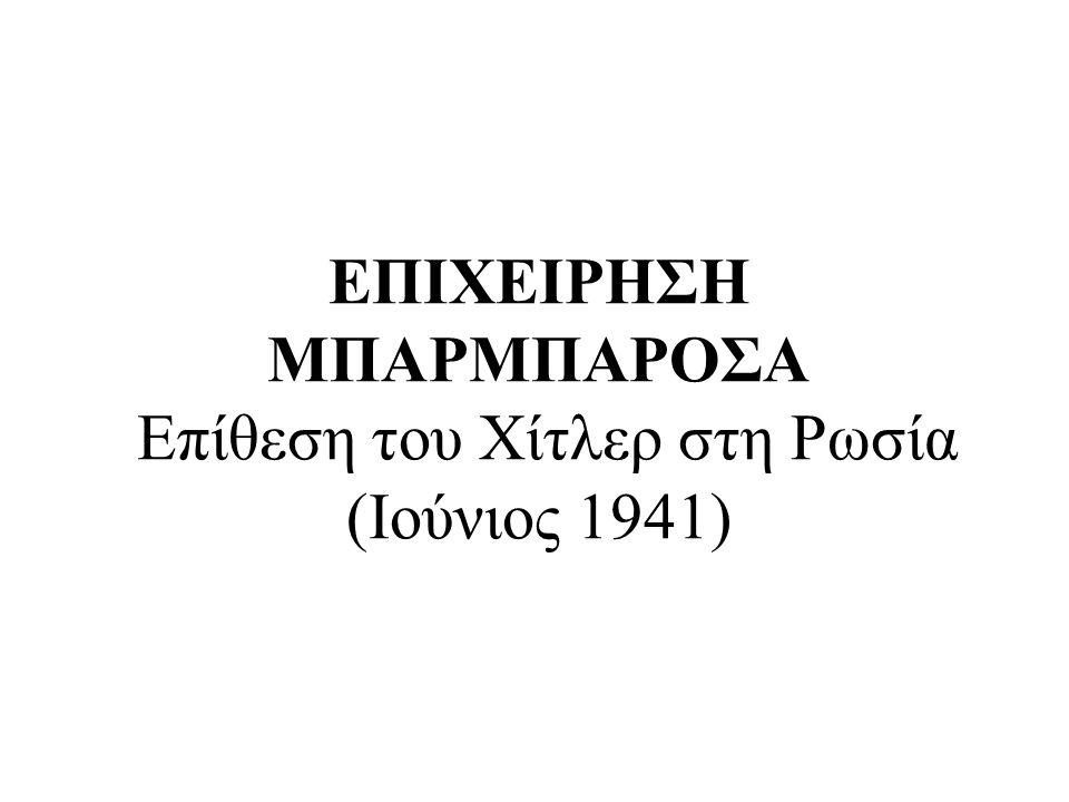 ΕΠΙΧΕΙΡΗΣΗ ΜΠΑΡΜΠΑΡΟΣΑ Επίθεση του Χίτλερ στη Ρωσία (Ιούνιος 1941)