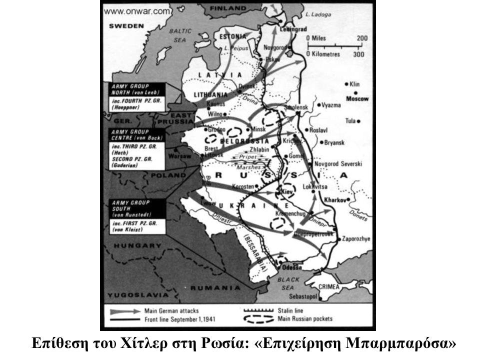 Επίθεση του Χίτλερ στη Ρωσία: «Επιχείρηση Μπαρμπαρόσα»