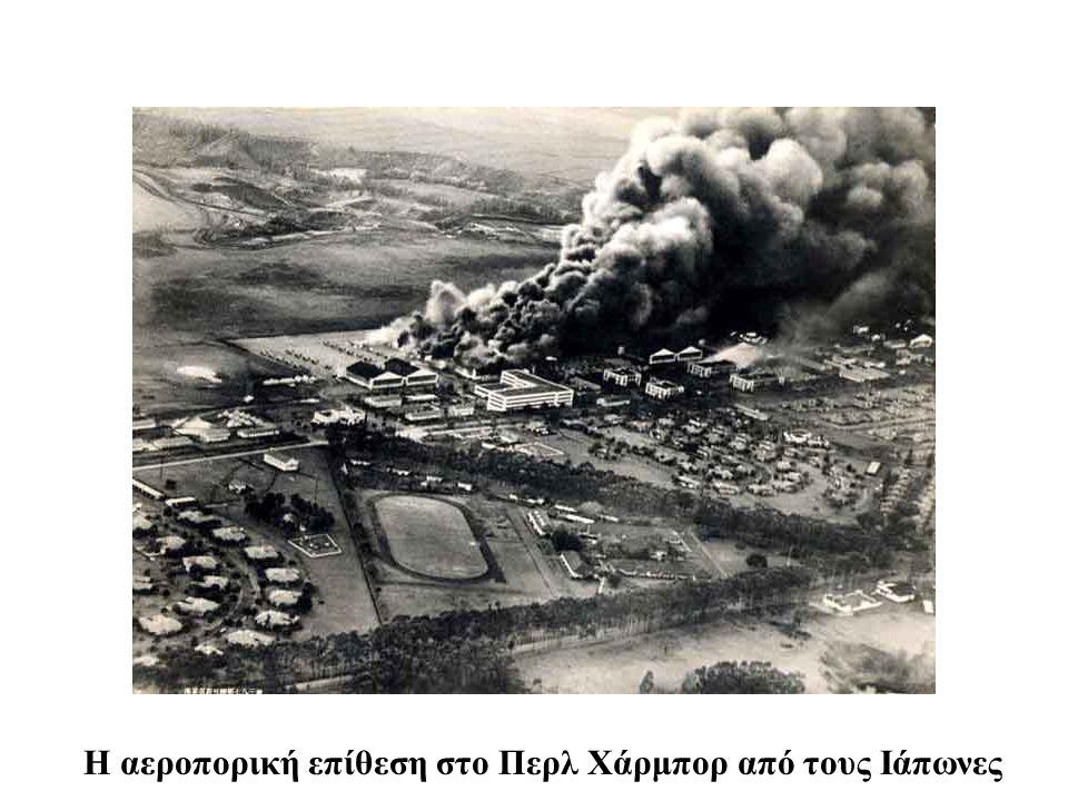 Η αεροπορική επίθεση στο Περλ Χάρμπορ από τους Ιάπωνες