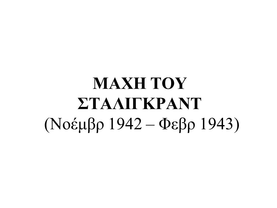 MAXH TOY ΣΤΑΛΙΓΚΡΑΝΤ (Νοέμβρ 1942 – Φεβρ 1943)
