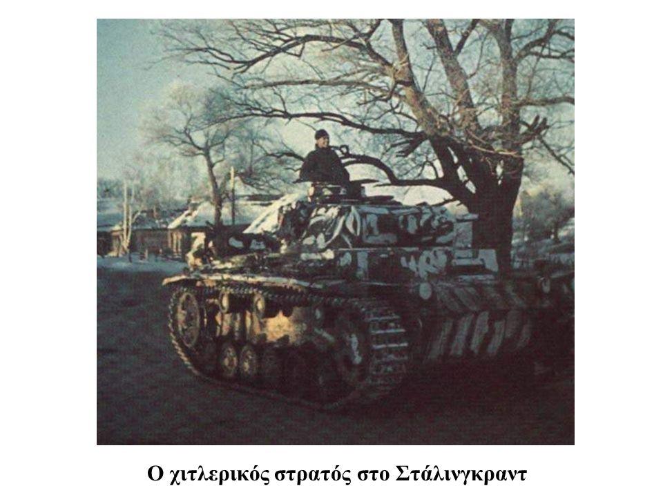 Ο χιτλερικός στρατός στο Στάλινγκραντ