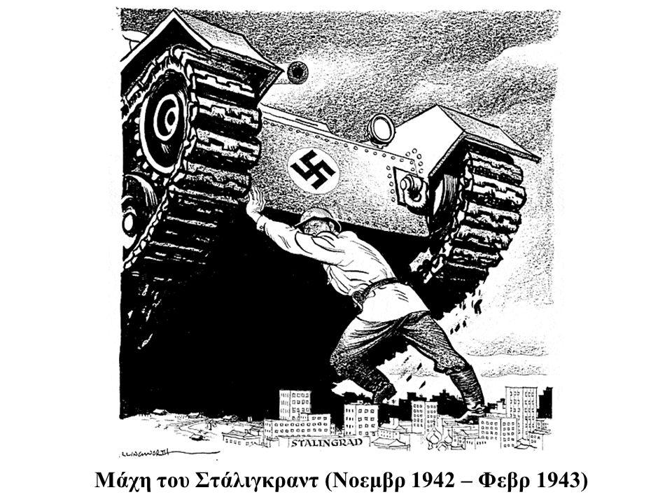 Μάχη του Στάλιγκραντ (Νοεμβρ 1942 – Φεβρ 1943)