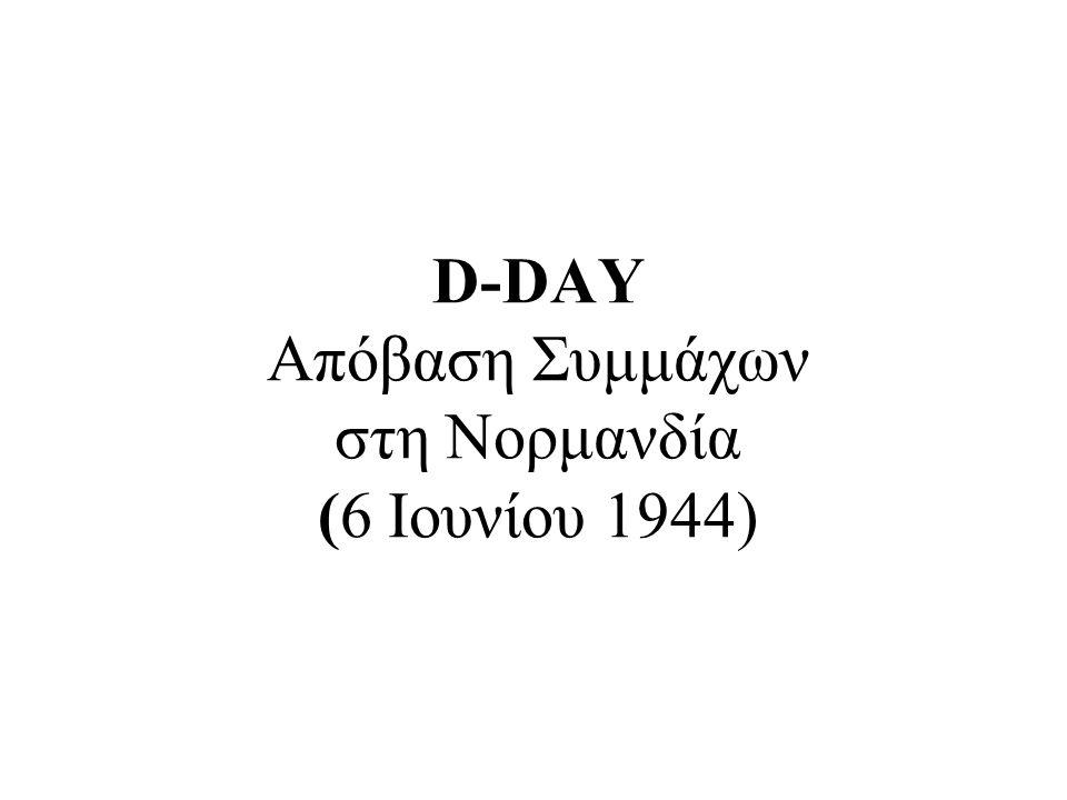 D-DAY Απόβαση Συμμάχων στη Νορμανδία (6 Ιουνίου 1944)