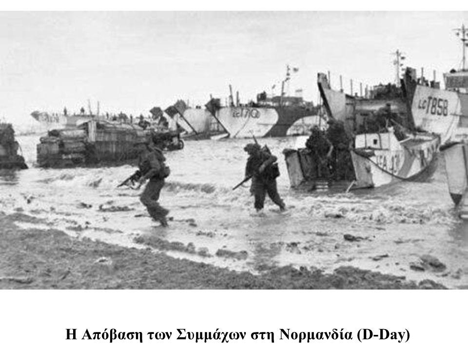 Η Απόβαση των Συμμάχων στη Νορμανδία (D-Day)