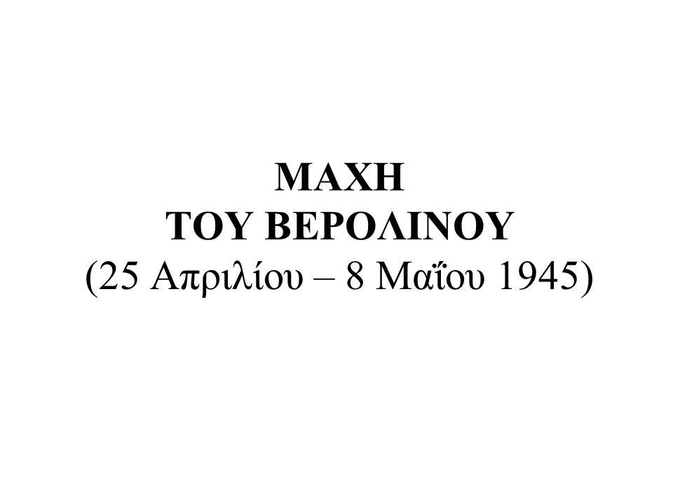 ΜΑΧΗ ΤΟΥ ΒΕΡΟΛΙΝΟΥ (25 Απριλίου – 8 Μαΐου 1945)